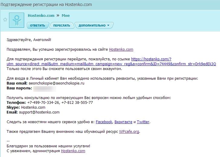 Hostenko.com: отзывы о хостинге + купон на скидку