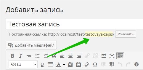 Настройка постоянных ссылок WordPress (ЧПУ)