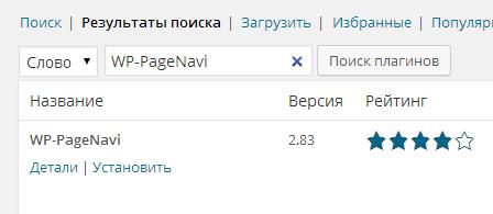 Постраничная навигация WordPress: плагин WP-PageNavi