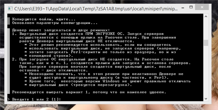 Как установить Denwer на Windows