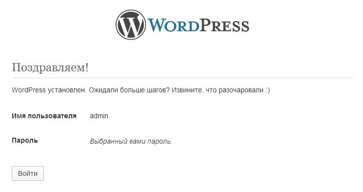 Как установить WordPress на Денвер
