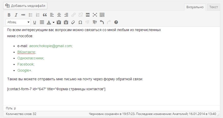 Как сделать форму обратной связи на WordPress: плагин Contact Form 7
