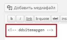 Как сделать HTML карту сайта WordPress: плагин Dagon Design Sitemap Generator