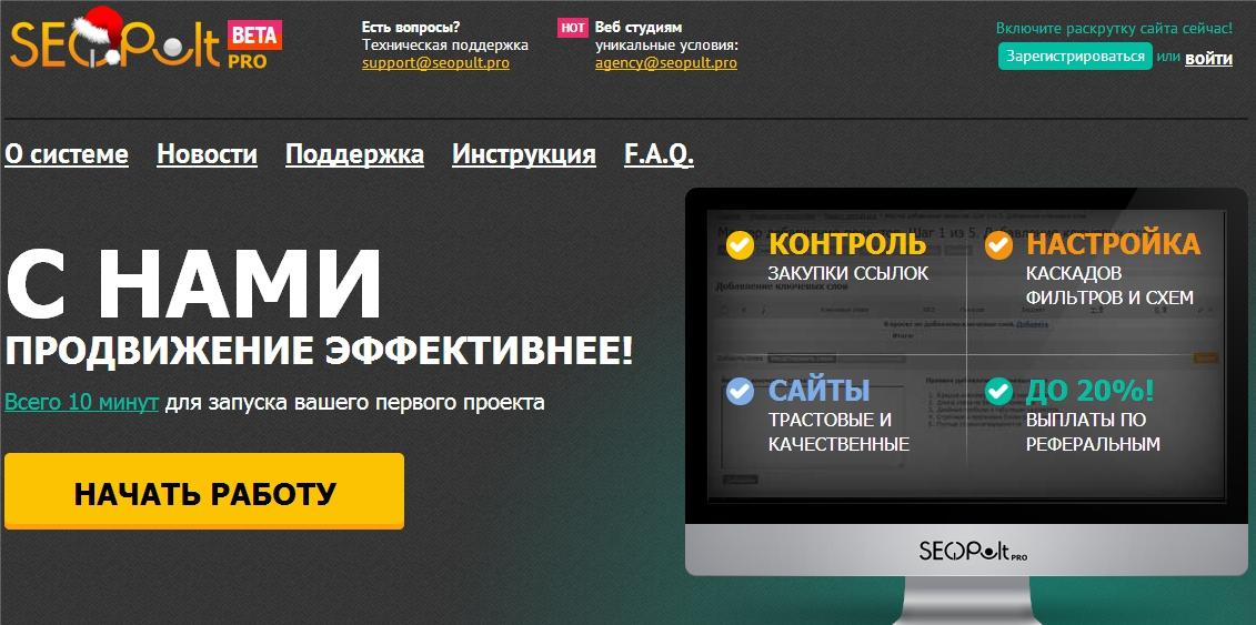 seopult-pro-otzyv-posle-neskolkix-mesyacev-ispolzovaniya-1
