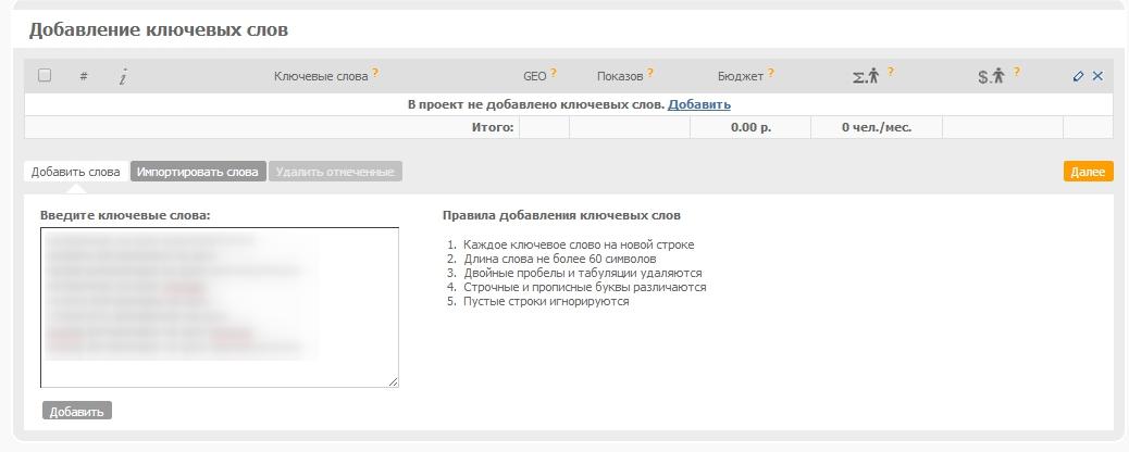 SeoPult.Pro: отзыв после нескольких месяцев использования