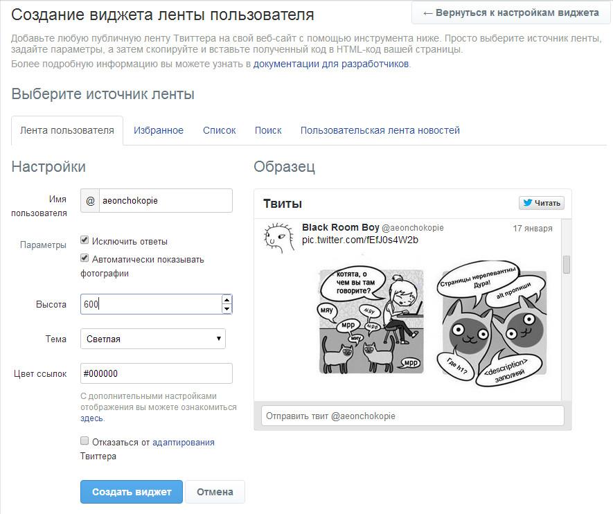 Twitter и WordPress: плагины и виджеты