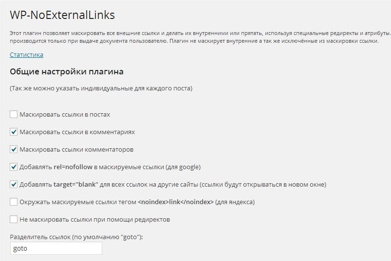 WP No External Links — плагин для закрытия внешних (исходящих) ссылок