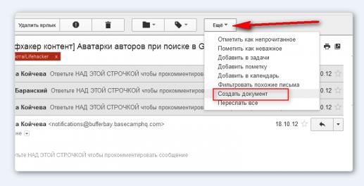 Сохранить все письма gmail