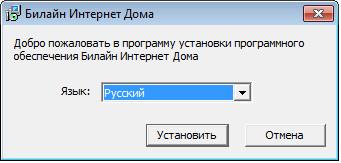 Настройка USB-модема Билайн: подключить Билайн Интернет Дома