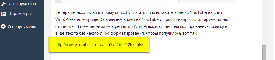 Как вставить видео с YouTube на сайт WordPress без плагина