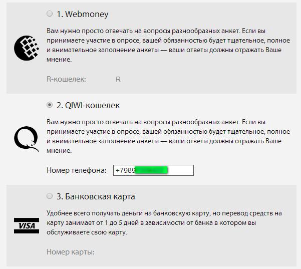 BodyAskNet — заработок на платных опросах в интернете
