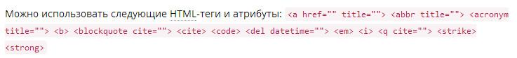 Можно использовать следующие HTML-теги и атрибуты — как убрать
