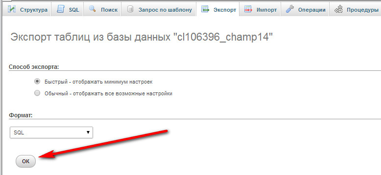 Как перенести WordPress на другой хостинг (с Timeweb на Mchost)