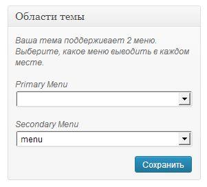 Как сделать меню в WordPress