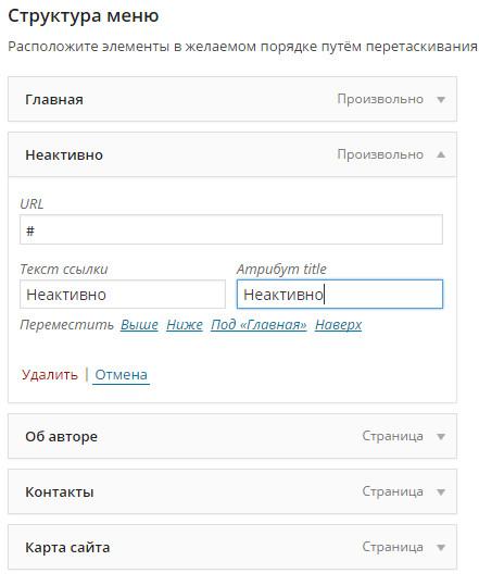 Как сделать неактивный пункт меню в WordPress