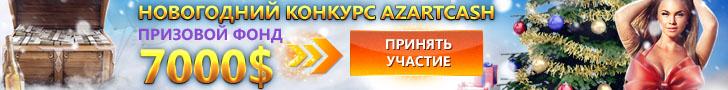 Новогодний конкурс от AzartCash