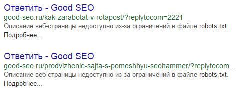 Как убрать дубли страниц replytocom в WordPress