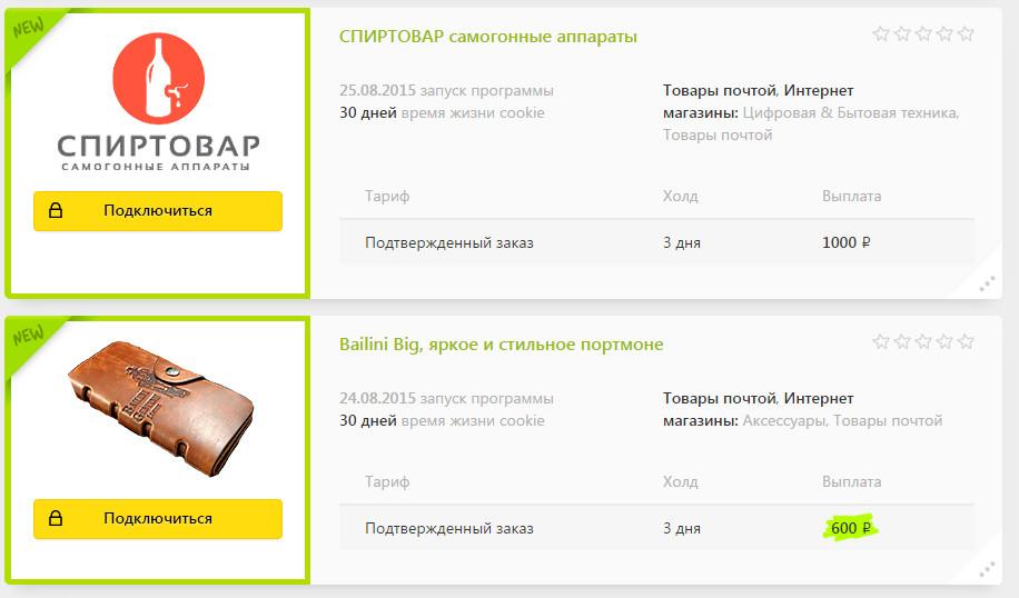 Обзор партнёрской сети Advertise.ru